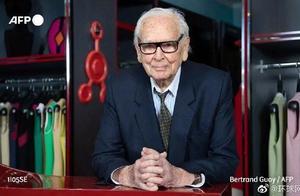 皮尔·卡丹去世!终年98岁!第一位来到中国的欧洲设计师,就这样离开了