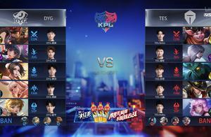 KPL:DYG 3:0击败TES,提前锁定季后赛名额