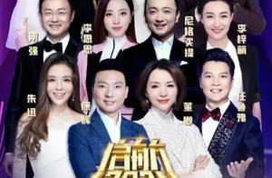 央视及五大地方卫视跨年晚会明星阵容曝光迪丽热巴肖战杨幂等出席