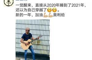 内地艺人王智成,2021年第一天更新朋友圈鼓励自己