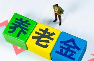 养老金新调整,10月1日起实施省级统筹,统一缴纳和发放养老金