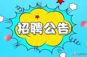 鄂州华容第一幼儿园招聘保育员6名,缴五险,寒暑假工资2800照发