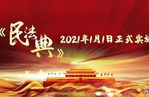 2021年1月新规来了!《中华人民共和国民法典》明日实施