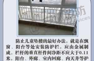 湖北荆州:防范儿童坠楼,你必须注意这些!