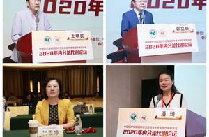 中国医疗保健国际交流促进会内分泌代谢论坛成功举办
