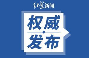 国务院通报黑龙江新冠肺炎聚集性疫情:持续时间长,社会影响恶劣