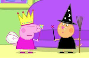 小猪佩奇:小朋友们在比赛谁打扮的最好,竟突然争执起来!