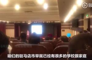 【传统美德讲堂变推销会,驻马店教育局:骗子连我们都敢忽悠!】
