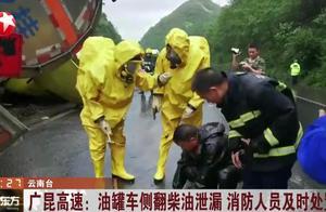 柴油撒了一地!广昆高速油罐车侧翻柴油泄漏,只因车子突然失控!