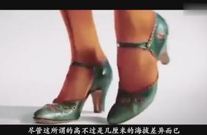 高跟鞋背后不为人知的秘密_高清