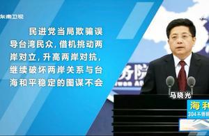 国台办:民进党当局欺骗误导台湾民众,借机挑动两岸对立
