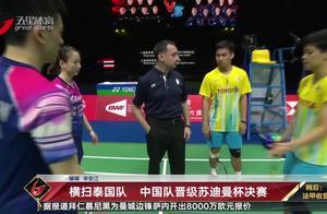 横扫泰国队 中国队晋级苏迪曼杯决赛