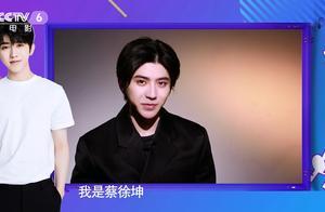 蔡徐坤做客CCTV6电影频道,回应:我作为一个中国人,我很骄傲!