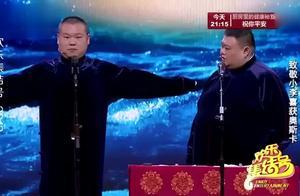 岳云鹏这相声很多人没看过包袱抖不停三秒不笑绝对王者!