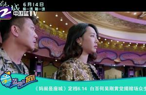 《妈阁是座城》定档6.14 白百何吴刚黄觉揭赌场众生相