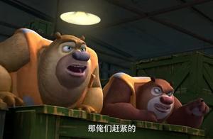 熊出没贺岁电影:坏人真是想一出是一出,自己拿不到财产就赖别人