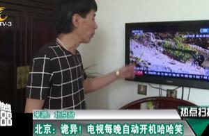 北京:诡异!电视每晚自动开机哈哈笑