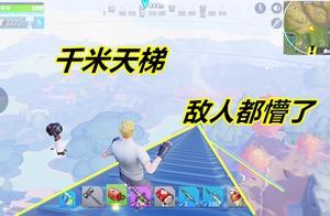 堡垒前线娱乐:搭建千米天梯,结果千里送快递,敌人:我很懵!