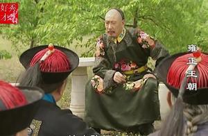 康熙说出了百姓造反的原因,帝王看问题果然有深度,真是够坏的