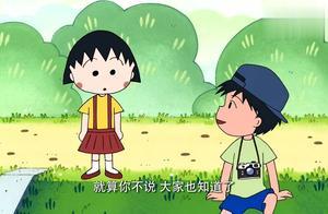 樱桃小丸子:小丸子因为说了宏志的事而感到愧疚