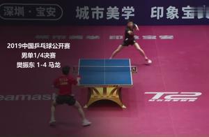 马龙4-1战胜樊振东 晋级半决赛迎战张本智和