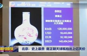 史上最贵 雍正朝天球瓶拍出上亿天价 到底为何这么值钱?