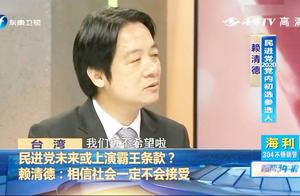民进党未来或上演霸王条款?赖清德:相信社会一定不会接受