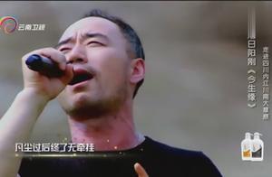中国情歌汇:旭日阳刚现场演唱《今生缘》,唱哭了多少人