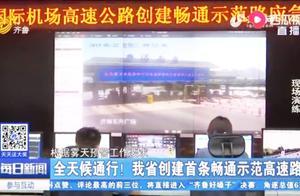 全天候通行!山东省创建首条畅通示范高速路,恶劣天气不再受阻