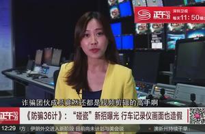 """防骗36计:""""碰瓷""""又现新招 行车记录仪画面也造假"""