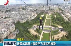 埃菲尔铁塔上演凌空飞渡高空滑索