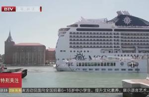 意大利威尼斯邮轮因引擎失控冲向码头,与另一艘观光船相撞