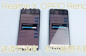 Realme X VS Reno 读写测速,这差距,我凭什么要花那么多钱?