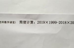 七年级数学:有理数简便计算,2019×1999-2018×2000,你来试试