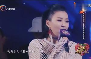 王蓉深情演唱《爸爸妈妈》,唱出对父母的感恩之情!