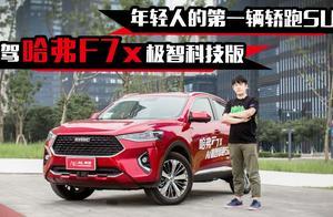 年轻人的第一辆轿跑SUV,试驾哈弗F7x极智科技版