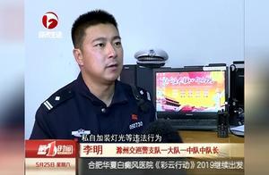 """滁州:改装车城区""""肆虐"""" 交警严查没商量"""