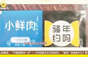 龙虾店特殊包装一次性手套,露骨文字引食客不满,市监局:整改!