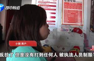 鹤壁城管与商户起冲突,男子挥舞铁锹救父遭围殴!5名城管被辞退