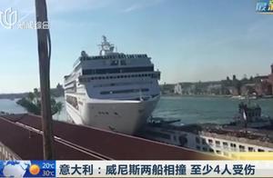 至少4人受伤!意大利威尼斯两船相撞,疑因拖船出现故障所致