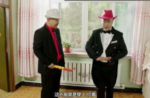 刘能和赵四迎接大富豪,打扮成这模样,这俩人才能笑坏人