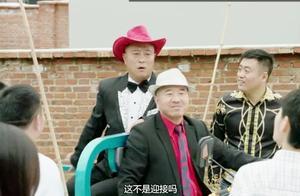 象牙山迎接大富豪,刘能赵四和谢广坤都使出花样,这阵势真搞笑