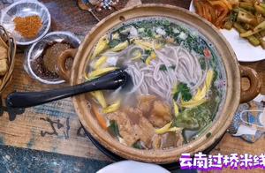 正宗云南过桥米线20块钱一大碗,有肉有菜,肉嫩汤鲜吃着真过瘾。