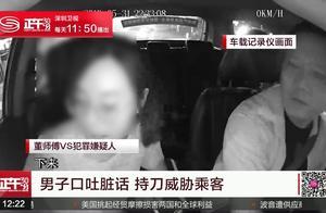 男子持刀威胁乘客  的哥智斗化险为夷