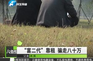 """男子租豪车扮演""""富二代"""" 一年内与12名女子恋爱骗走80万"""