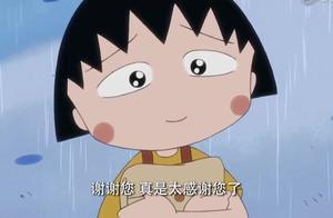 樱桃小丸子:小丸子找回了弄丢的雨衣,想要好好珍惜