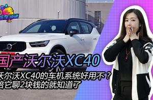 沃尔沃XC40的车机系统好用不?陪它聊2块钱的就知道了