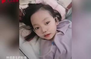 小天使一路走好!,6岁女孩去世捐器官救5人。