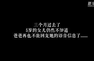 新华全媒+|缉毒警殉职已三月 5岁女儿追问爸爸何时归来