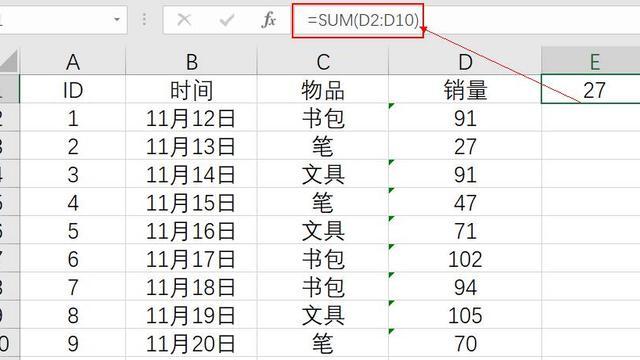 excel中文本转数值